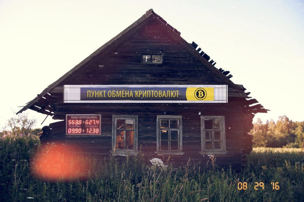 elagin _ exchange cryptocurrencies _ russia 2016__